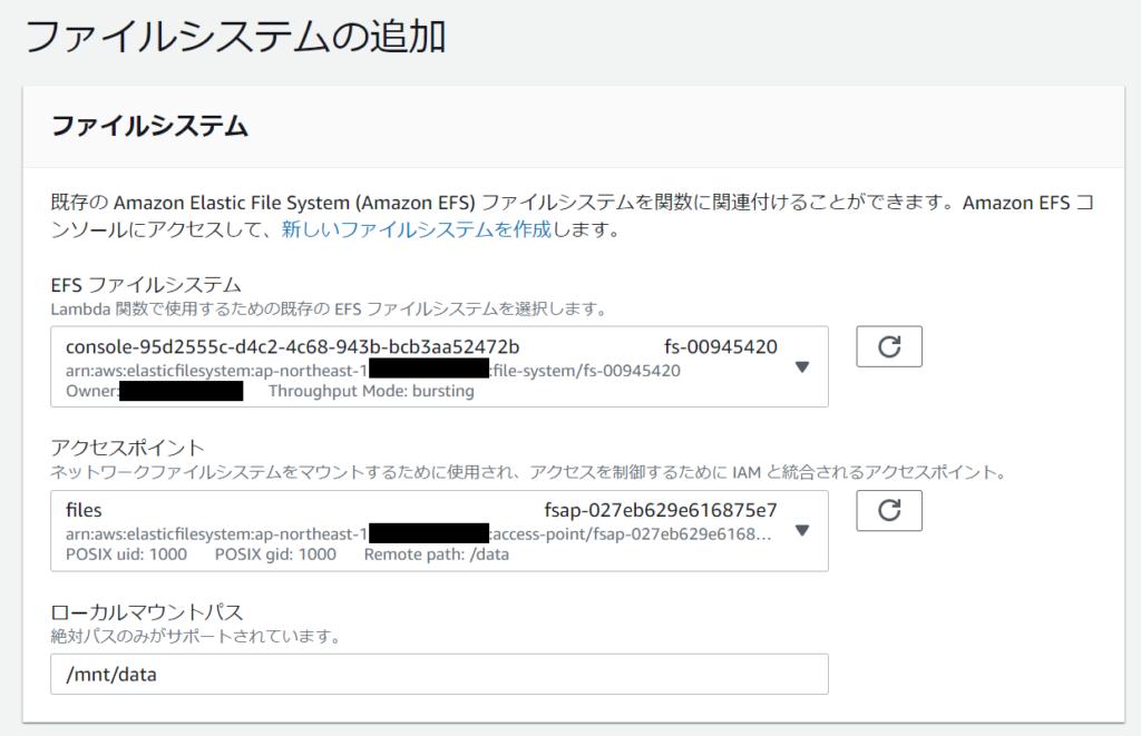 Lambdaファイルシステムの追加