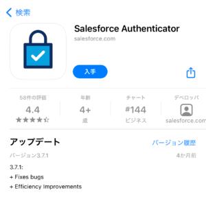 AppStore_Salesforce Authenticator